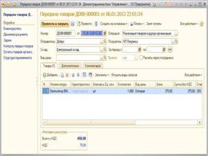 1С: Управление торговлей. Интерфейс программы 3