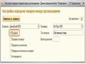 1С: Управление торговлей. Интерфейс программы 7