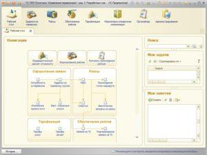 1С: Управление торговлей. Интерфейс программы 9