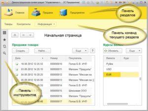 1С: Бухгалтерия 8. Интерфейс программы 6