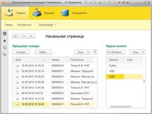 1С: Бухгалтерия 8. Интерфейс программы 3