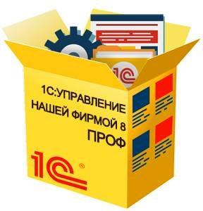 1С:Управление нашей фирмой