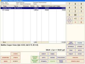1С: Розница 8. Интерфейс программы 9