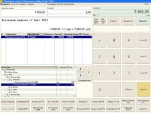 1С: Розница 8. Интерфейс программы 4