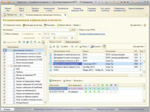 1С Отчетность. Интерфейс программы 3