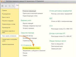 1С Отчетность. Интерфейс программы 7